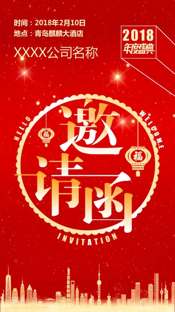 现代中式风格年会邀请函