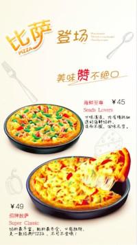 美食新品登场披萨