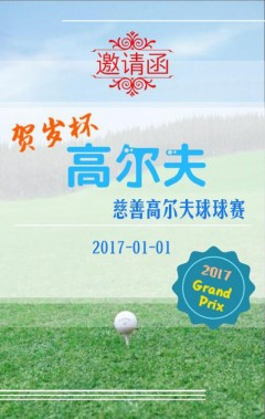 高尔夫球赛