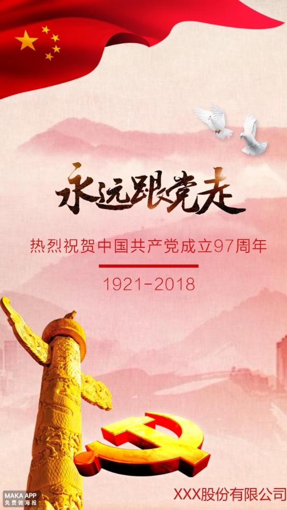 热烈祝贺中国共产党成立97周年
