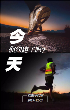 夜跑、荧光跑、跑步邀请,马拉松比赛邀请