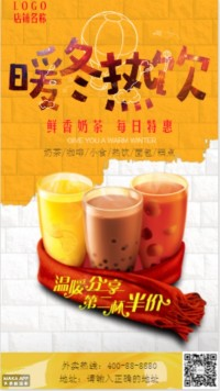 奶茶咖啡暖冬热饮店铺促销