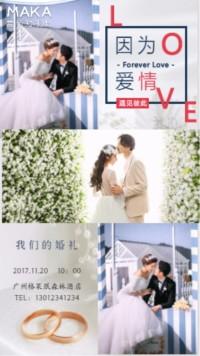 时尚婚礼邀请函唯美浪漫相册因为爱情