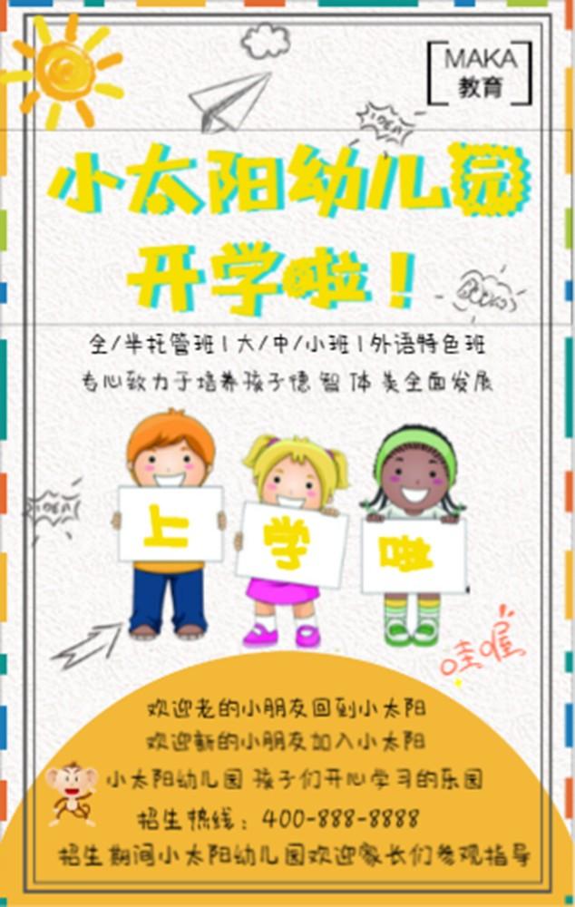 幼儿园招生|幼儿园开学|亲子教育|简章|幼儿园招生宣传|预约报名|招生