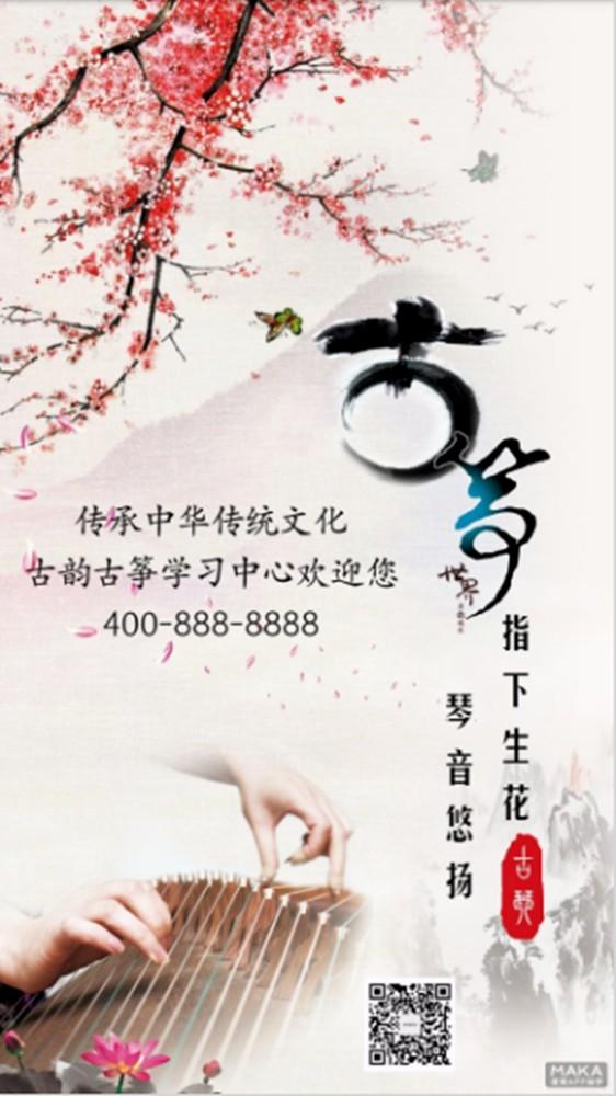 古筝培训班古筝学习机构古筝品牌宣传海报