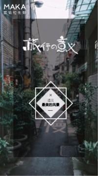 旅行的意义/旅行日记/游记/文艺