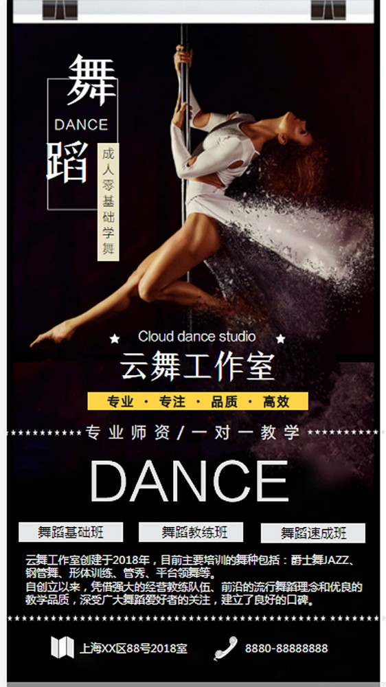 舞蹈培训机构招生宣传简章寒暑期舞蹈培训班教练班兴趣班