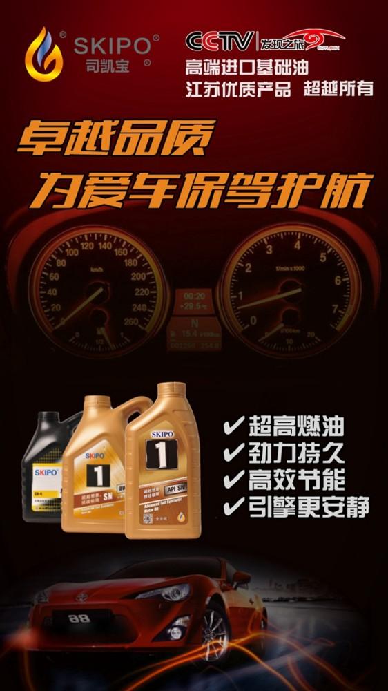润滑油产品宣传海报