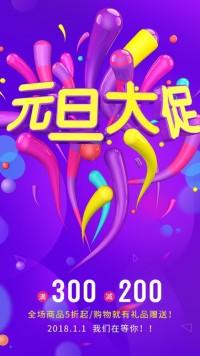 新年元旦大促 电商活动 C4d立体风格 紫色炫酷