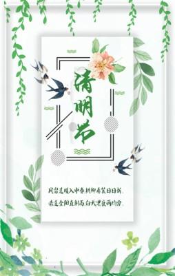 清明节放假免费_清明节模板_习俗宣传/踏青春游/放假通知