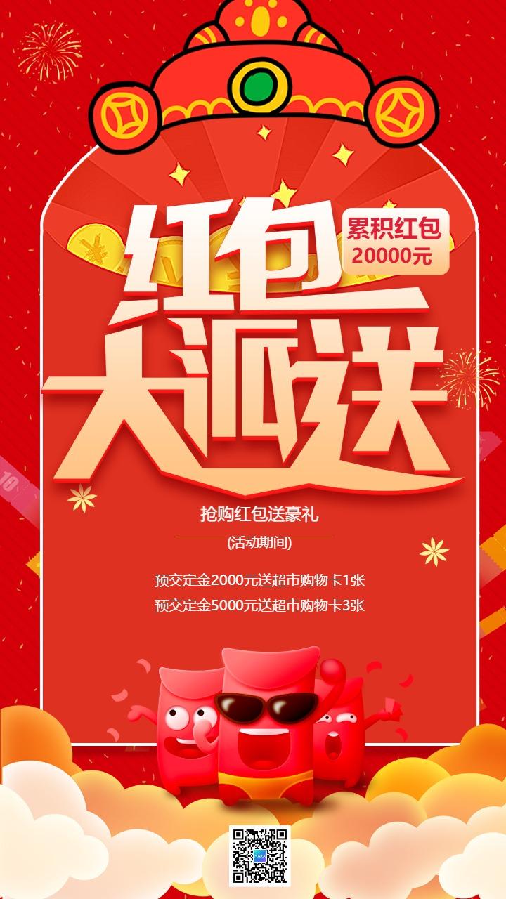 喜庆欢乐红包派送线下活动宣传海报