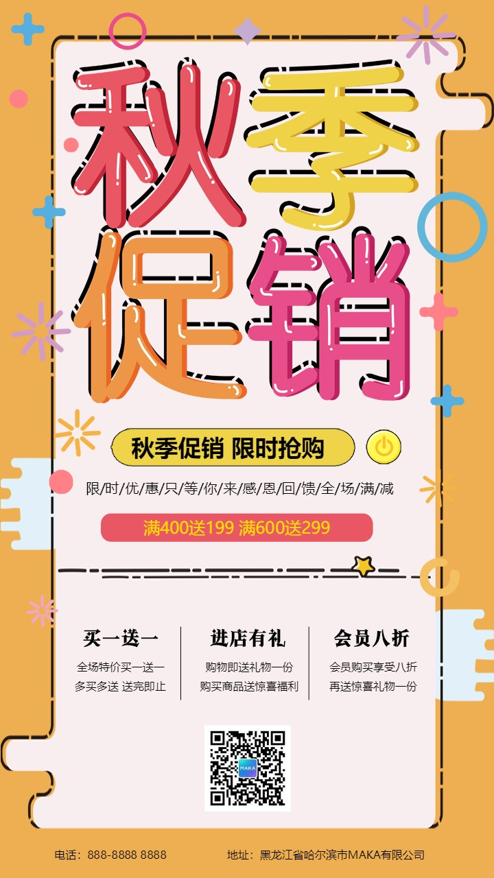 清新活泼秋季新品秋季上新推广宣传促销海报模板