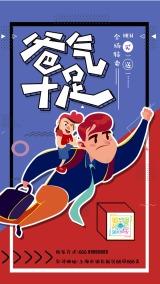 父亲节卡通手绘行业通用商场店铺微商促销宣传海报