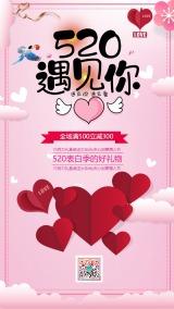 520表白日卡通手绘商场店铺微商朋友圈宣传促销海报