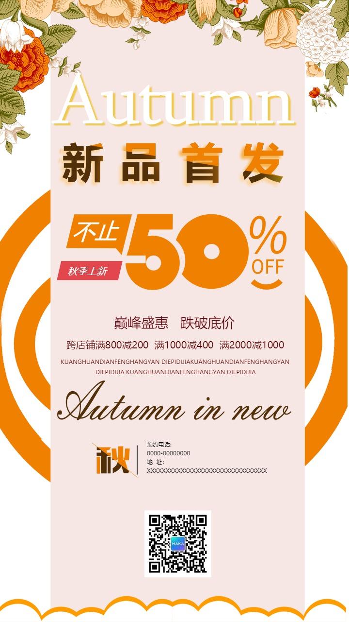 时尚大气秋季新品秋季上新推广宣传促销海报模板