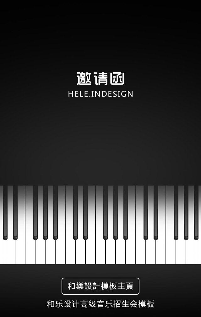 我的超高级钢琴招生_maka h5模板设计