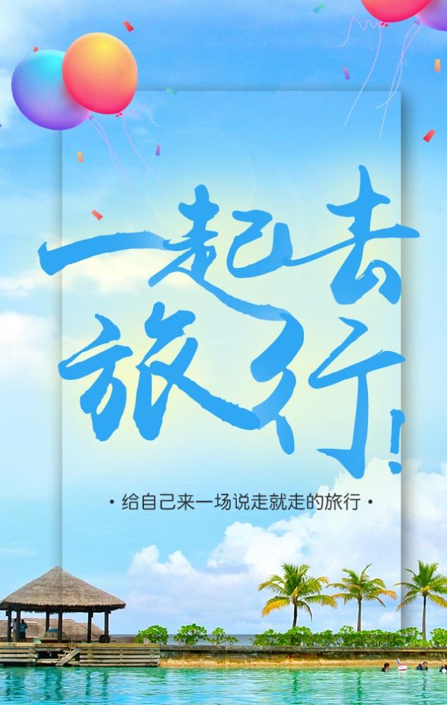 国庆五一黄金周假期行程旅行社旅游公司宣传推广促销
