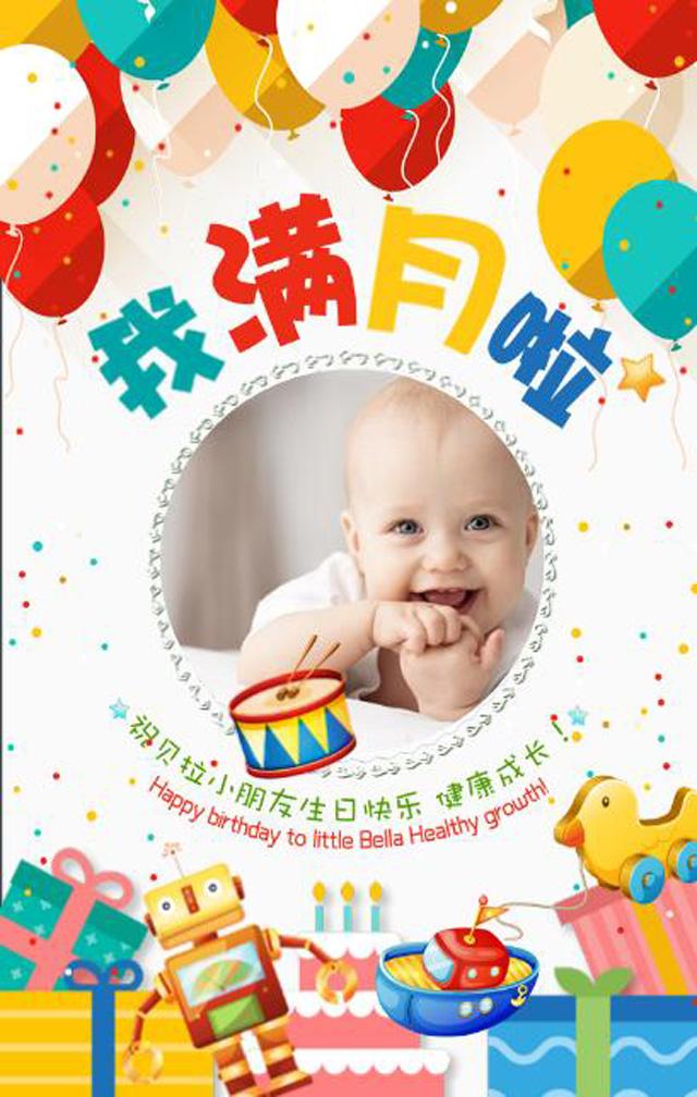 萌萌哒可爱宝宝儿童卡通百天满月邀请函_maka h5模板设计