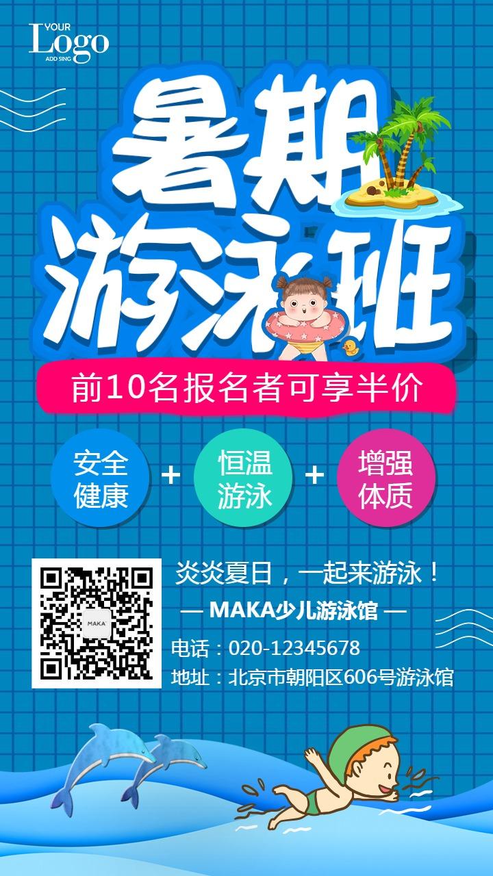 暑期游泳培训班招生啦蓝色卡通风格亲子培训班招生培训机构促销宣传海报