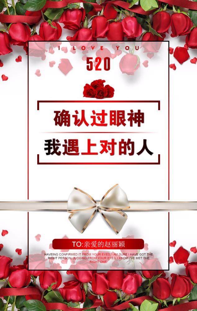 520爱情表白浪漫告白爱恋情书