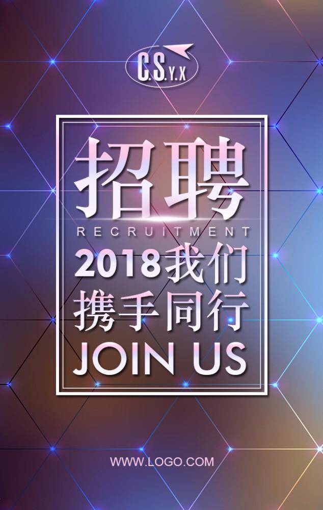 2018最新携手同行招聘模板