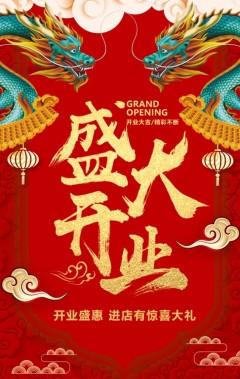 新店开业 开业宣传 开业大吉