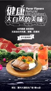 西餐牛排通用店铺宣传绿色食材