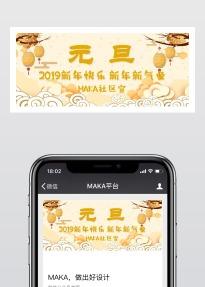 元旦节日祝福新年快乐微信推送大图