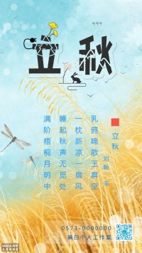 立秋 中国二十四节气 节气宣传海报