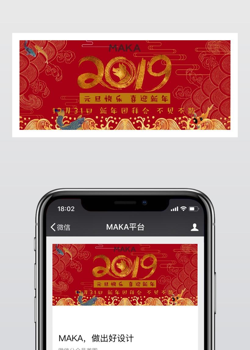 2019元旦迎新年活动迎新晚会微信推送大图