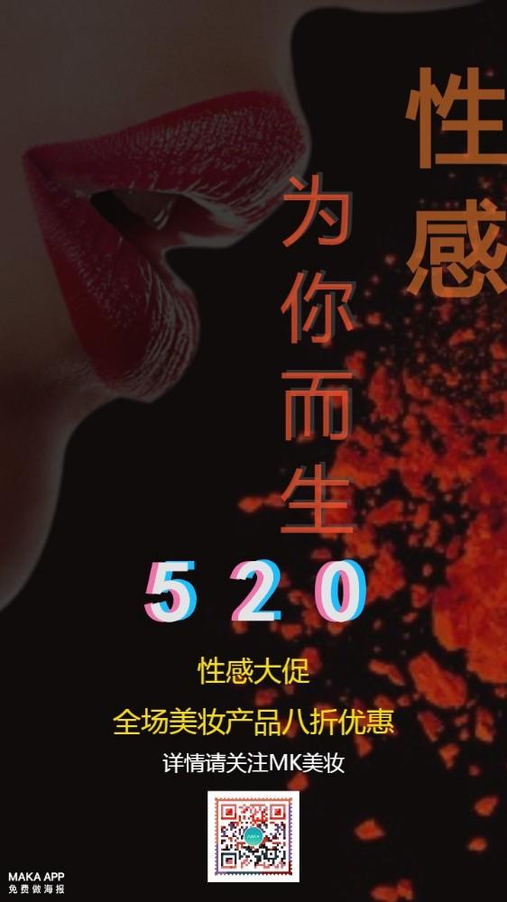520化妆品促销 节日促销 节日礼品