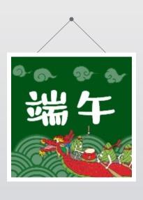 端午节简约卡通风节日科普微信公众号封面小图