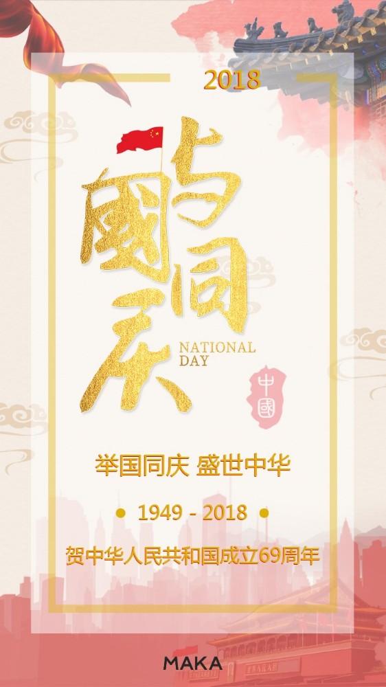 国庆节祝福贺卡 十一贺卡 红金色大气海报