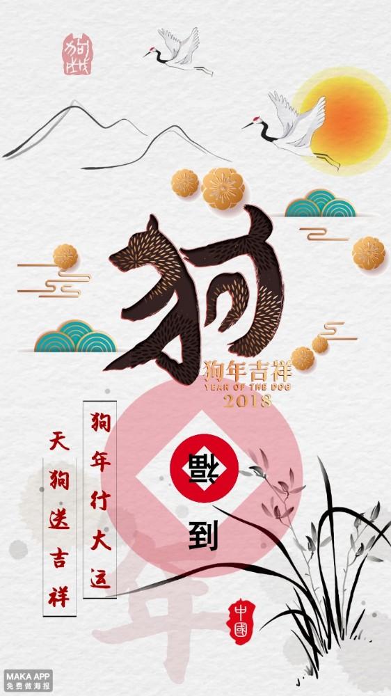 春节贺卡 春节贺卡  新春祝福贺卡 狗年祝福贺卡 中国风贺卡