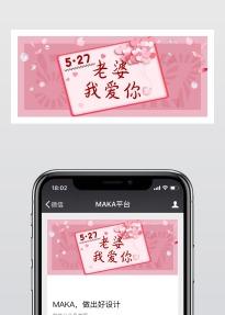527爱妻日粉色唯美宣传微信公众号封面大图