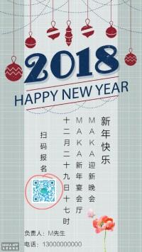 年会邀请函 元旦晚会邀请函 企业通用新年祝福贺卡