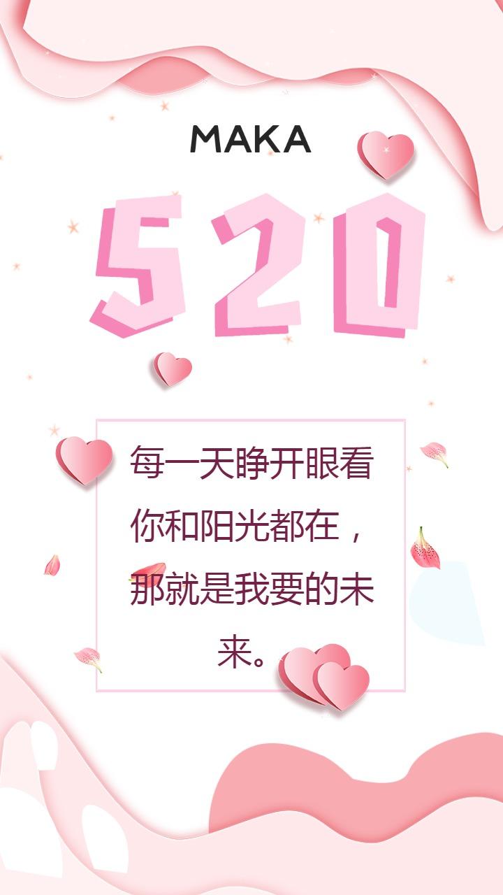 520粉色表白卡片海报