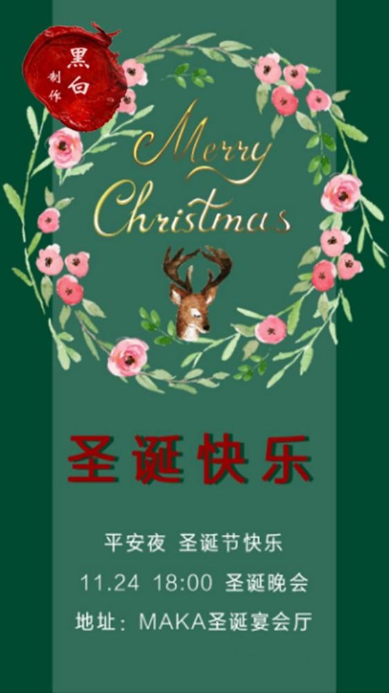 圣诞贺卡 圣诞节晚会邀请函 元旦贺卡 元旦晚会邀请函 新年贺卡 年会邀请函