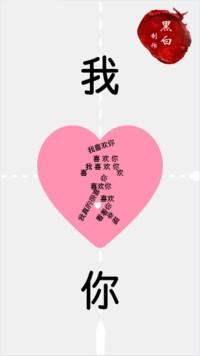 粉色表白情书 告白情书 情人节靠白情书 520情侣表白