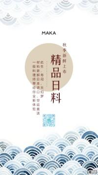 日料店精品店新店开张海报