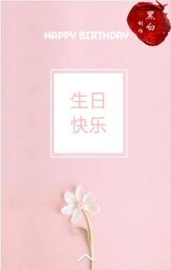 生日祝福 粉色可爱小清新生日贺卡