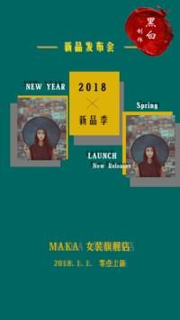 腔调服装店铺宣传 新品发布动态海报