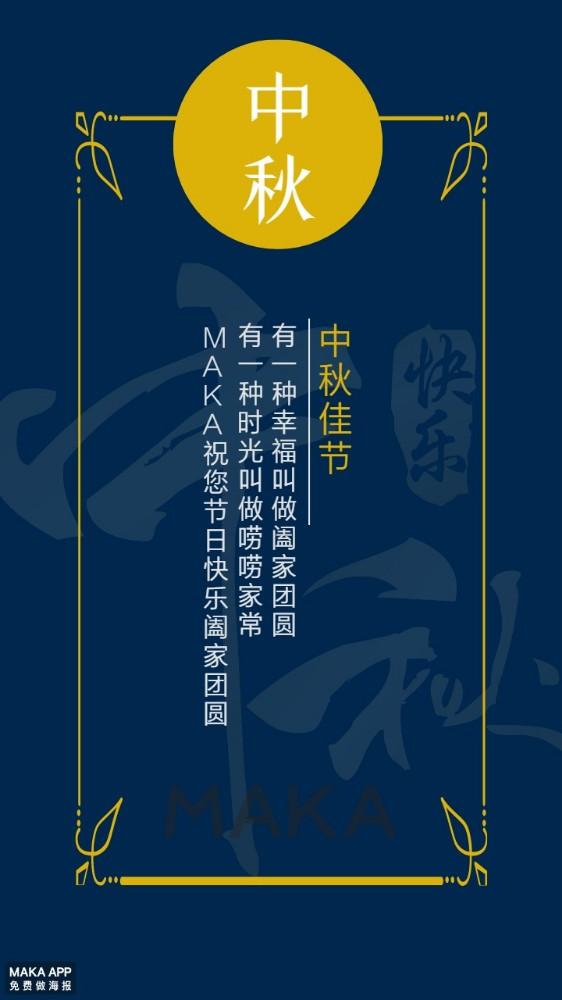 中秋贺卡 企业 公司 单位节日祝福贺卡