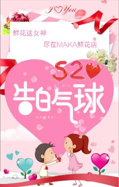 520花店促销