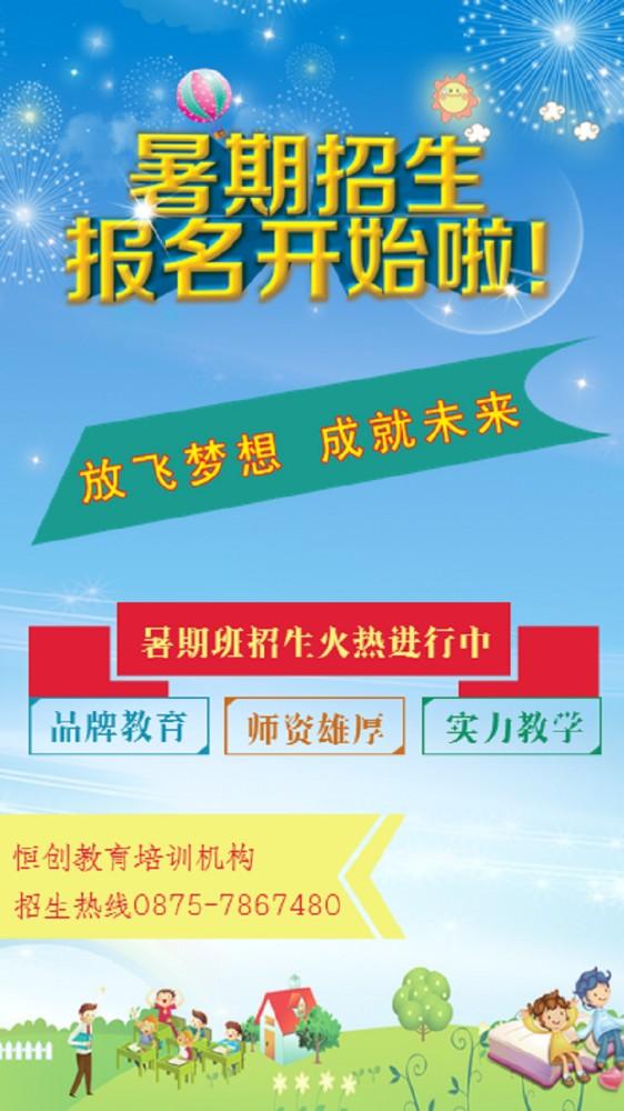 高端教育机构培训招生宣传海报