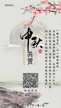 中秋贺卡/中秋祝福/中秋海报