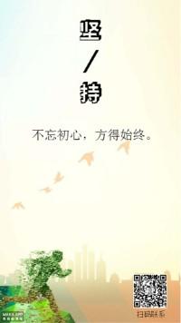 日签/励志语录/心情语录/早晚安/坚持