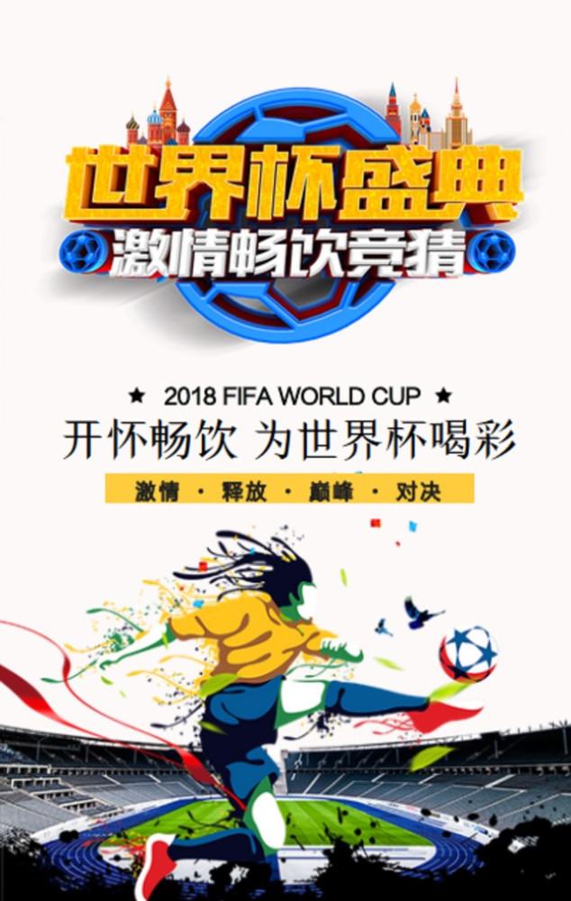 世界杯足球赛事啤酒促销餐饮菜单夜宵动态文字