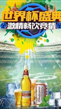 世界杯足球赛事赛程啤酒促销夜宵菜单
