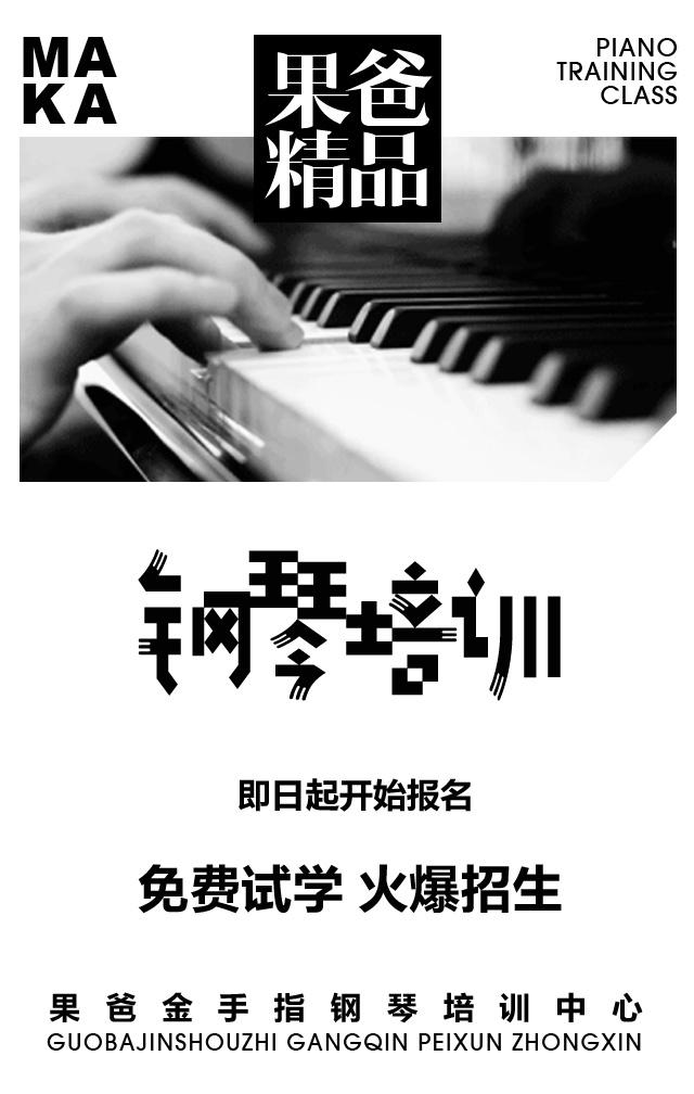 高端钢琴少儿成人培训招生